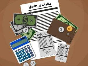 روش محاسبه مالیات بر حقوق 1400