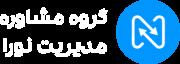 گروه مشاوره مدیریت نورا